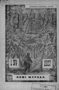 ordim_1927