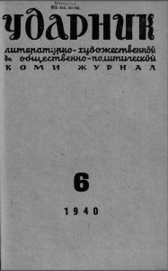 udarnik1940