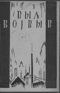 kpv_1-11_1931-n1_0007