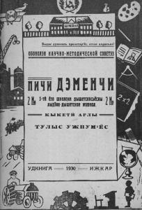 udm_1-2_1930_0051