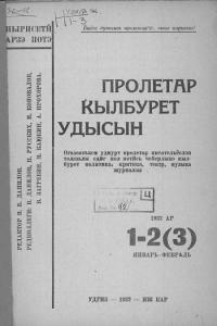 udm_1-3_1932_0009
