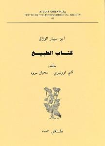 Arabialainen keittokirja BLOGI4