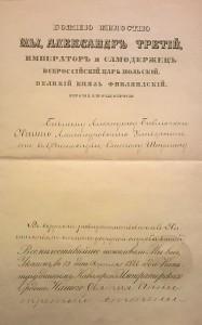 Berndt Otto Schaumanin nimittämiskirja Pyhän Annan ritarikuntaan