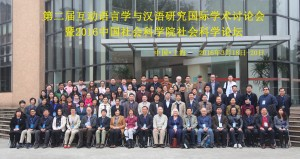 Shanghai conference participants